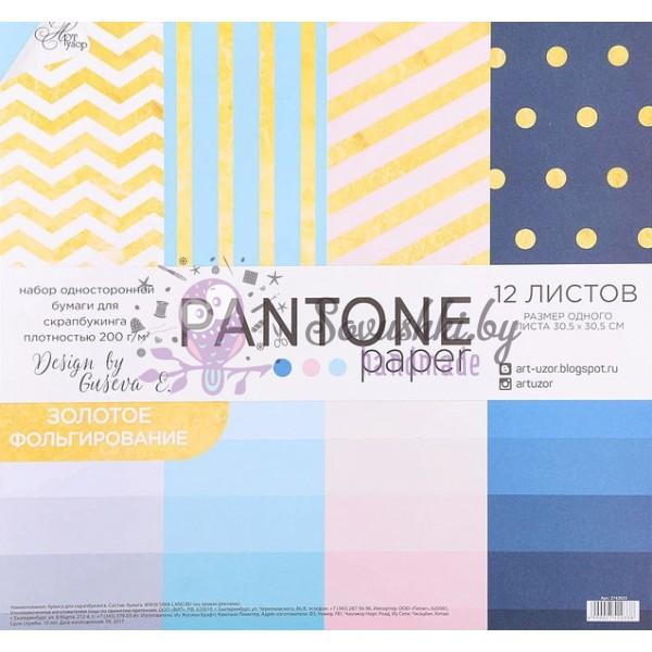 """Набор бумаги для скрапбукинга с фольгированием """"Pantone paper"""""""