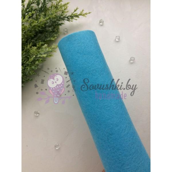 Фетр мягкий 1 мм, голубой