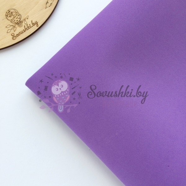 Китайский фоамиран 1 мм фиолетовый