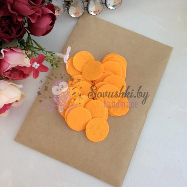 Фетровые кружочки 2.5 см оранжевые