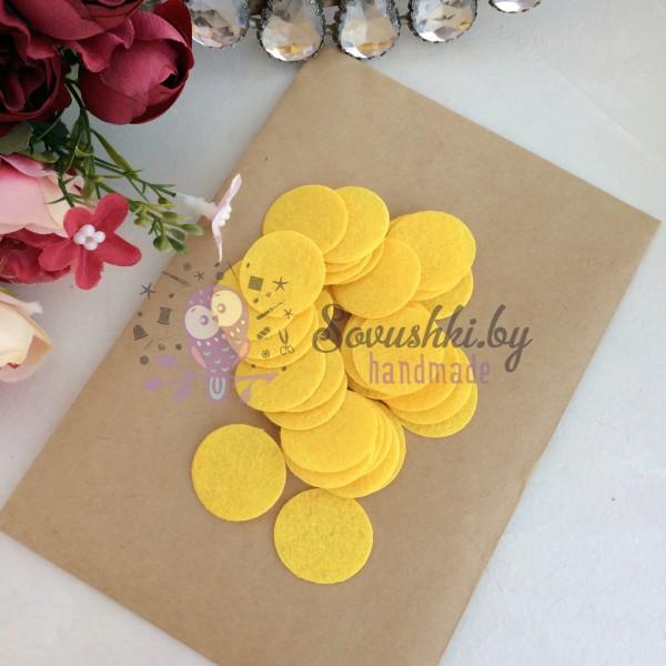 Фетровые кружочки 2.5 см темно-желтые