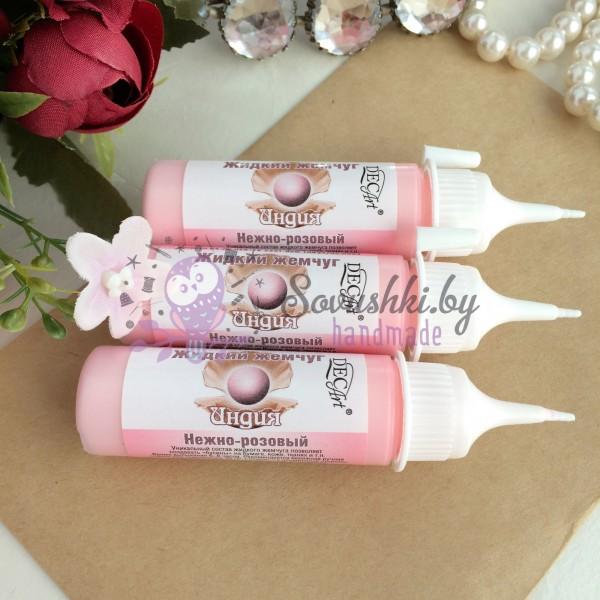 Жидкий жемчуг дропс, нежно-розовый