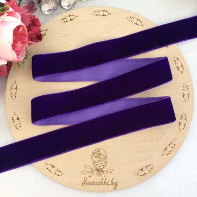 Лента бархатная 25 мм, темно-фиолетовый (3)