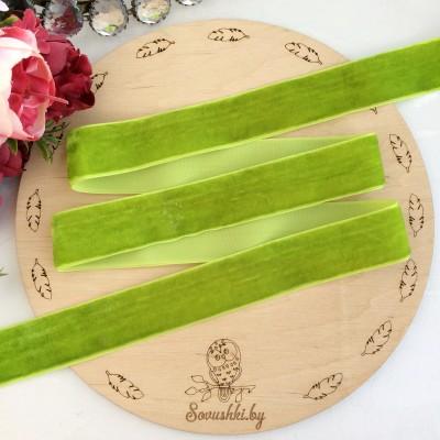 Лента бархатная 25 мм, салатовый
