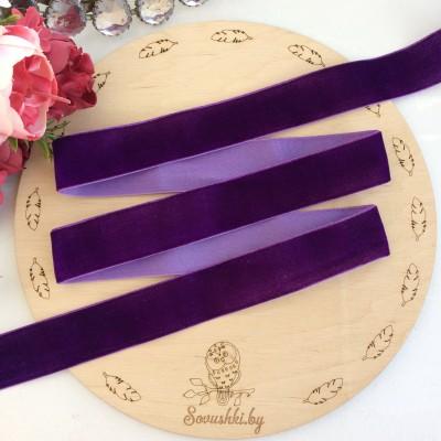 Лента бархатная 25 мм, темно-фиолетовый (2)