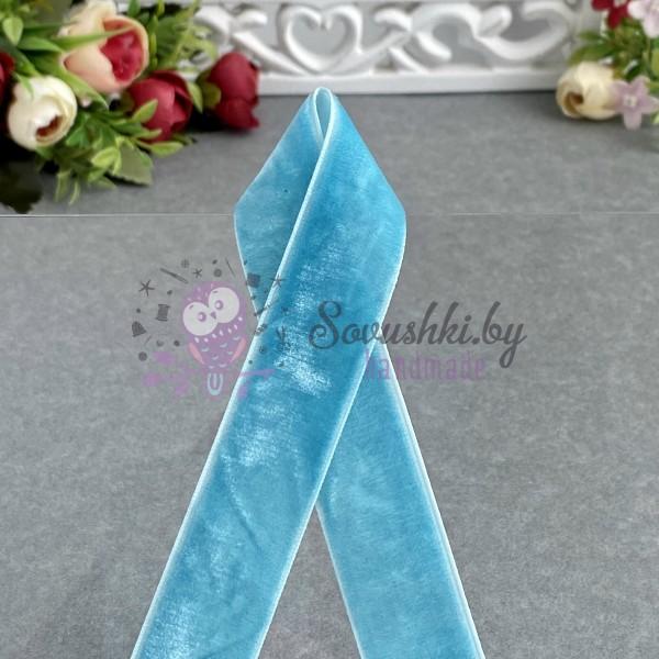 Лента бархатная 25 мм, голубая