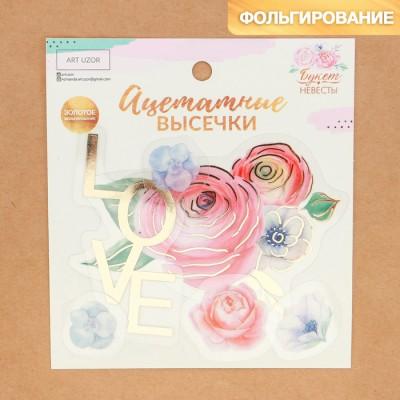 Набор ацетатных высечек с фольгированием «Букет невесты»