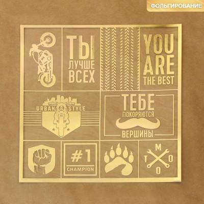Ацетатный лист с фольгированием «Ты лучше всех»