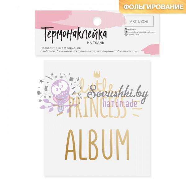 Термонаклейка для скрапбукинга с тиснением Little princess. Album