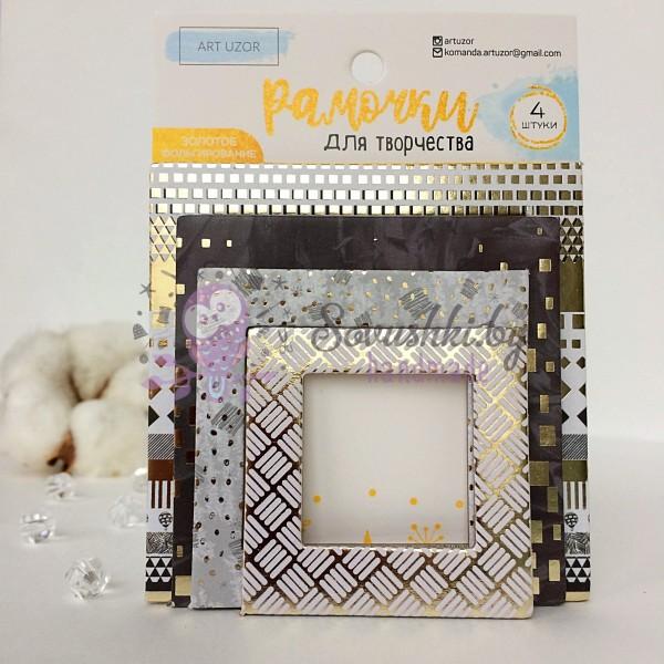 Рамочки декоративные для скрапбукинга с фольгированием «Сияние ночи»