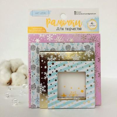 Рамочки декоративные для скрапбукинга с фольгированием «Тёплые объятия»