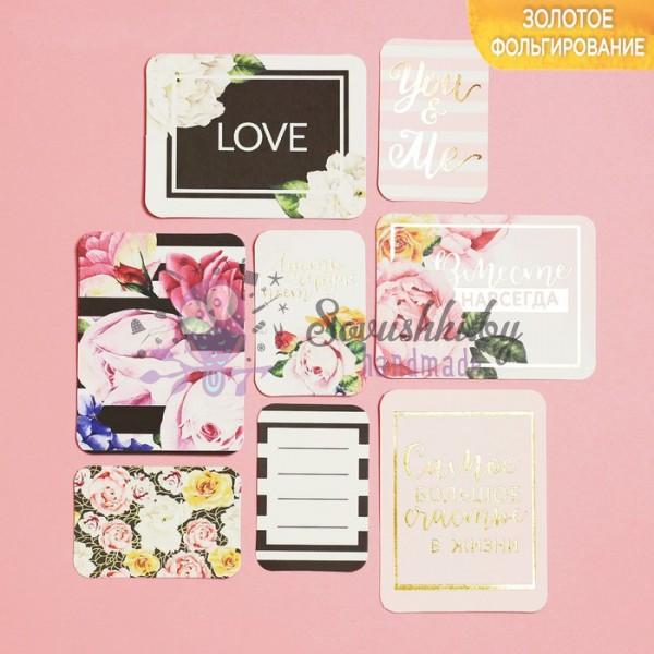 Набор карточек для творчества «Вместе навсегда»